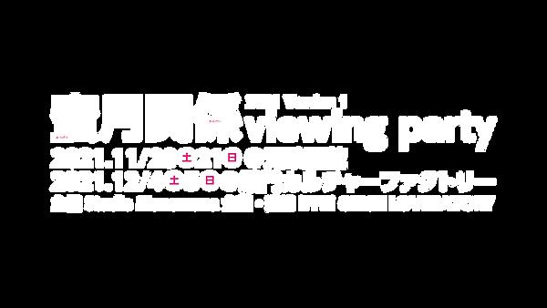 蜜月関係PV1st告知2.png