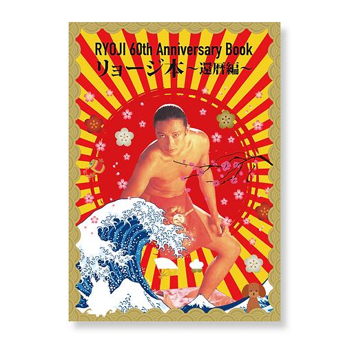 RYOJI還暦記念本「リョージ本〜還暦編〜」