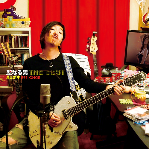 聖なる男THE BEST/尾上01平