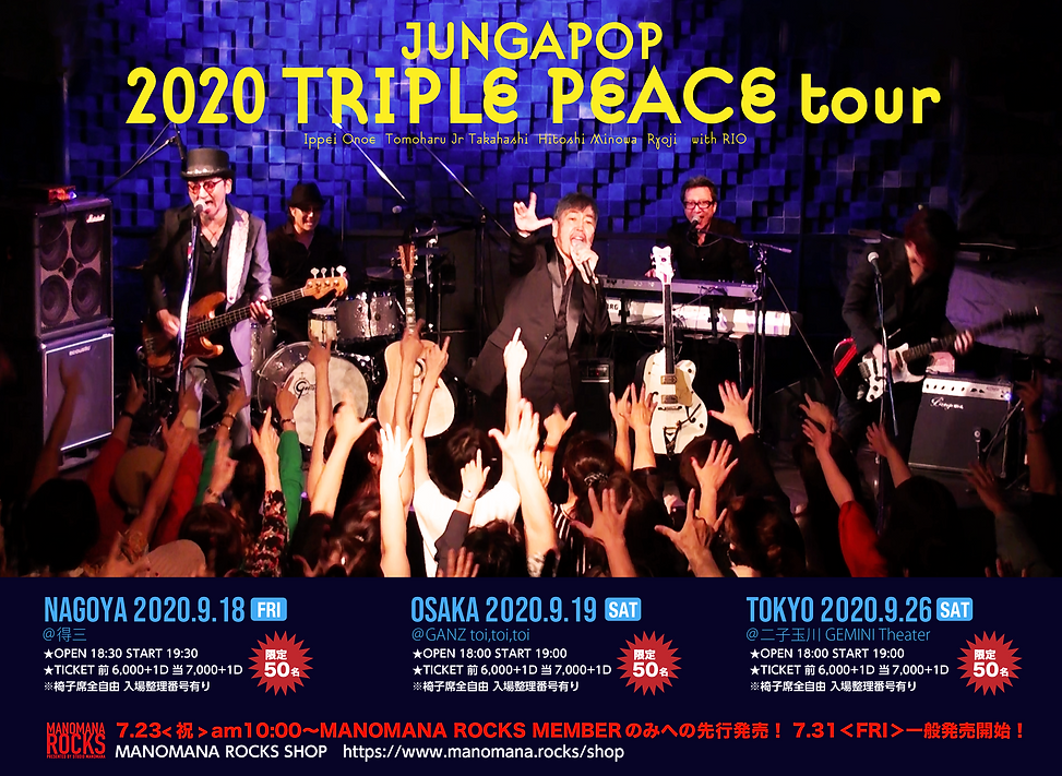 2020tourフライヤー第一弾.png