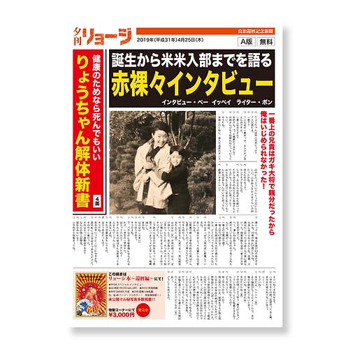 RYOJI還暦記念新聞「夕刊リョージ」