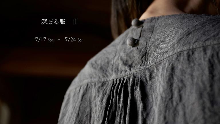 深まる服 Ⅱ