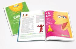 Sesame Street China Launch