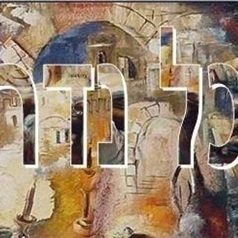 יום כיפור - תפילת כל נדרי מסורתית