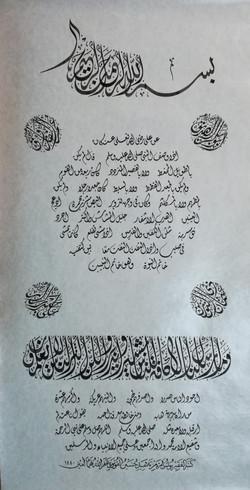 Hilye-i Şerîf