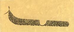 Bakara Sûresi, 286. Âyet