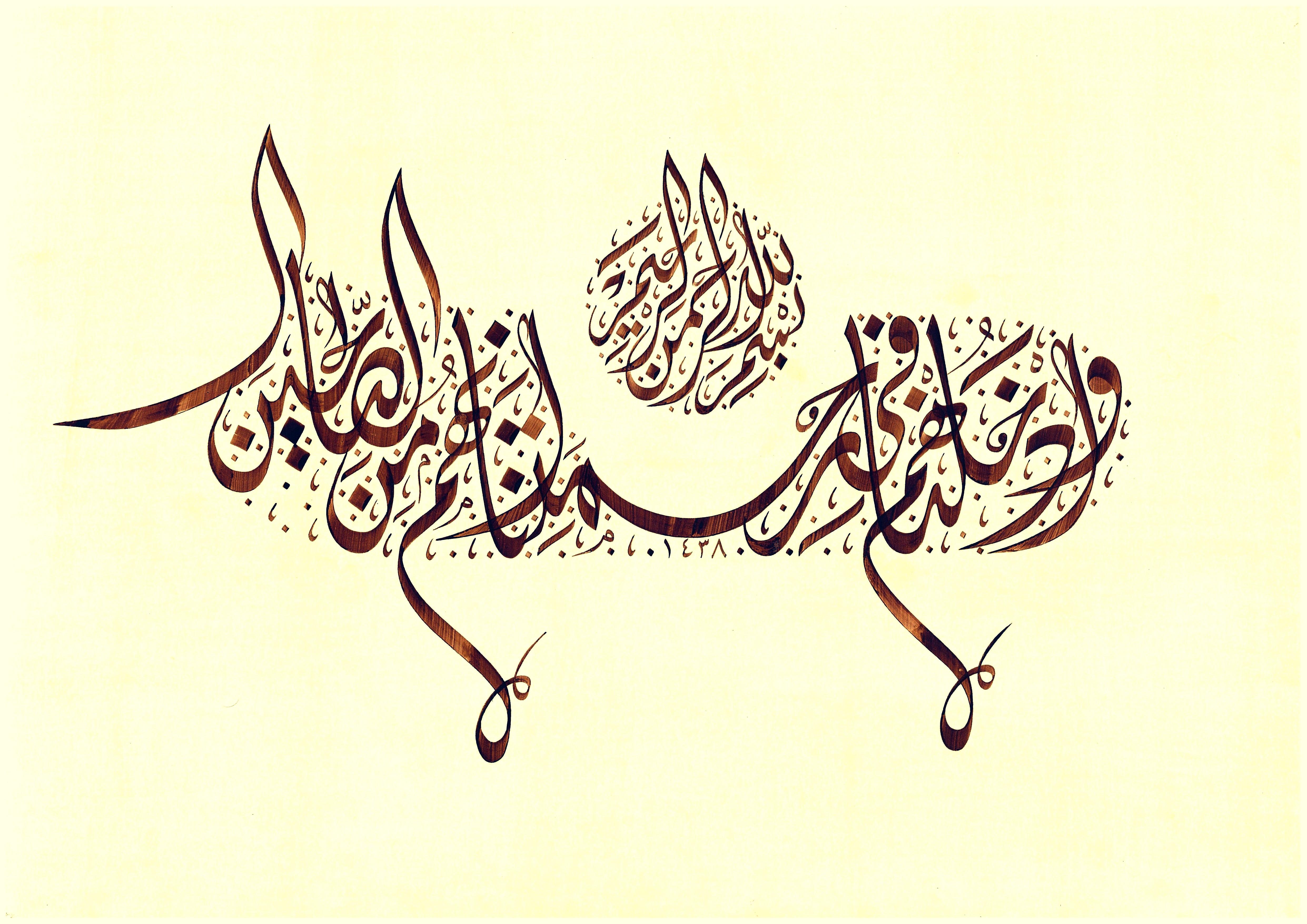 Enbiyâ Sûresi,