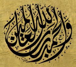 Saffat Sûresi, 182. Âyet