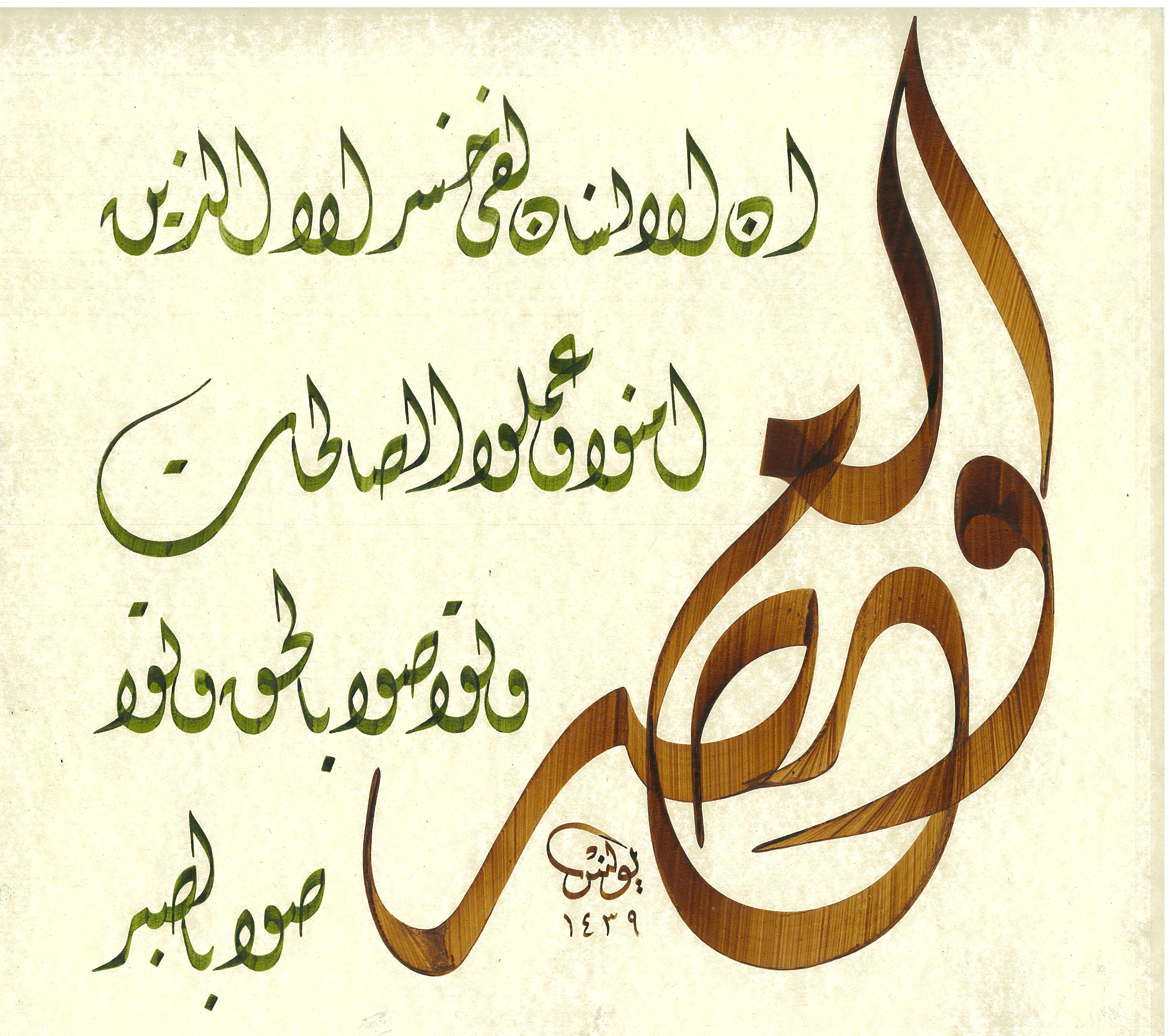 Asr Sûresi
