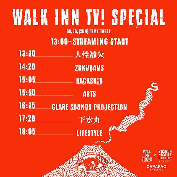 WALK INN TV SP_タイムテーブル.jpg