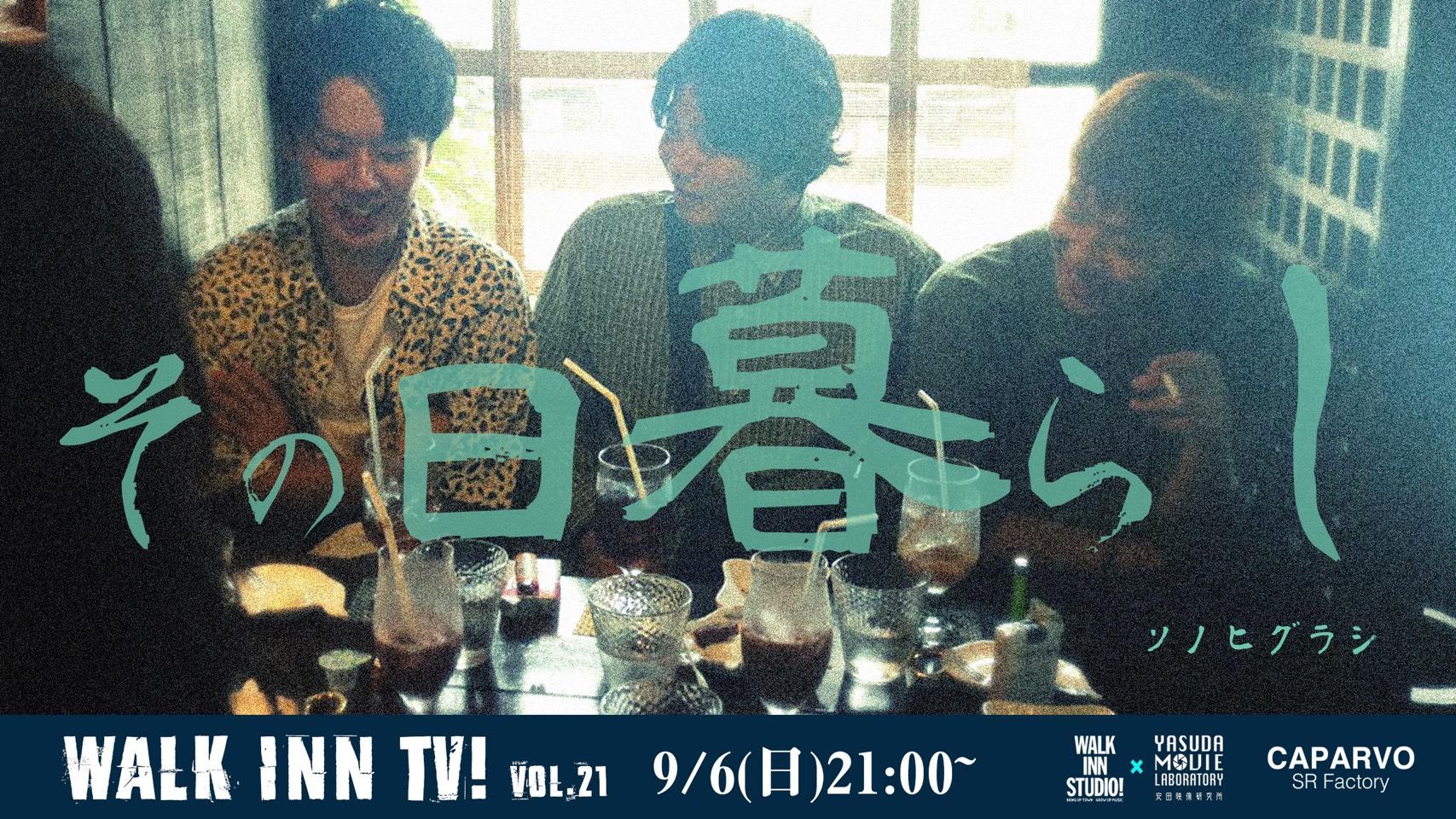 vol20 【その日暮らし】