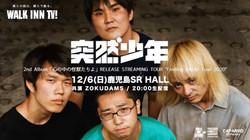 【突然少年】 2nd Album「心の中の怪獣たちよ」RELEASE STREAMING TOUR 鹿児島SR HALL