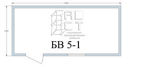 Бытовка БВ 5-1