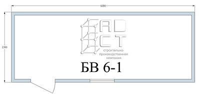 План бытовки 6 метров