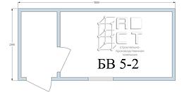 Бытовка БВ 5-2