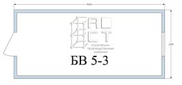 Бытовка БВ 5-3
