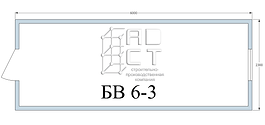 Бытовка БВ 6-3
