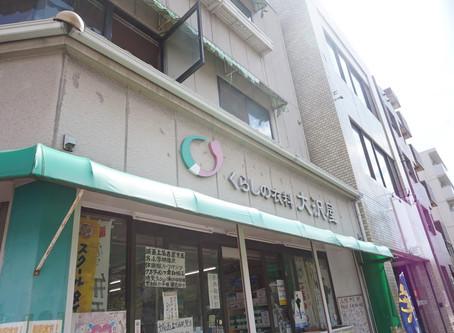 【浄心】弁天通商店街にある「弁天通街角資料館」の街角まちあるきに行ってきた