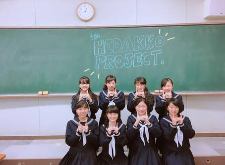 〜高校生が飛騨を変える〜「HIDAKKO PROJECT.」設立者鈴木日菜子さんインタビュー