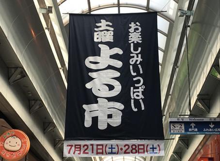 (提携)【Pon-Po】【大須】今年も7月21日・28日に「土曜よる市」を開催!