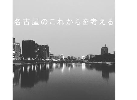 【名古屋のこれからを考える】岡崎市の中心市街地活性化について