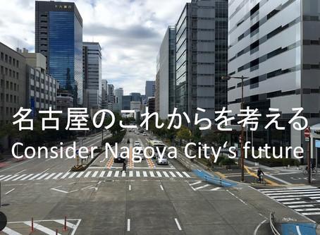 【名古屋のこれからを考える】アスナル金山再開発決定-金山の未来はどうなるか?