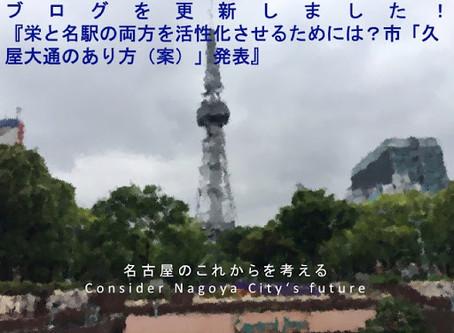【名古屋のこれからを考える】栄と名駅の両方を活性化させるためには?市「久屋大通のあり方(案)」発表