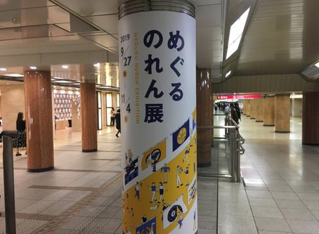 東京日本橋 めぐるのれん展【武蔵野東京】