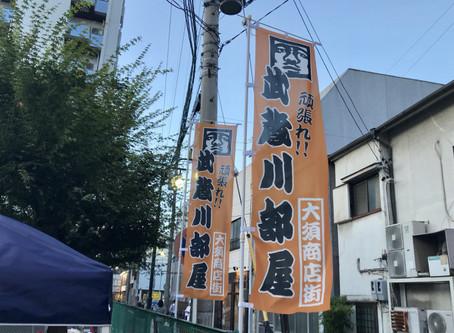 (提携)【Pon-Po】【大須】大須商店街では「頑張れ‼︎ 武蔵川部屋」の幟が立っています。