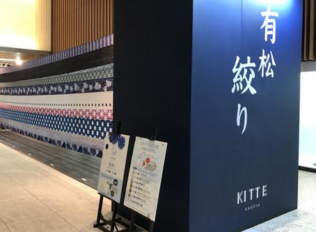 (提携)【Pon-Po】【名古屋駅】6月30日から7月31日までKITTE名古屋内で「有松絞り」の浴衣生地を展示。