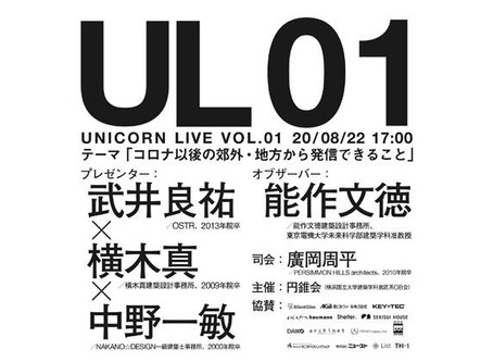 UNICORN LIVE VOL.01
