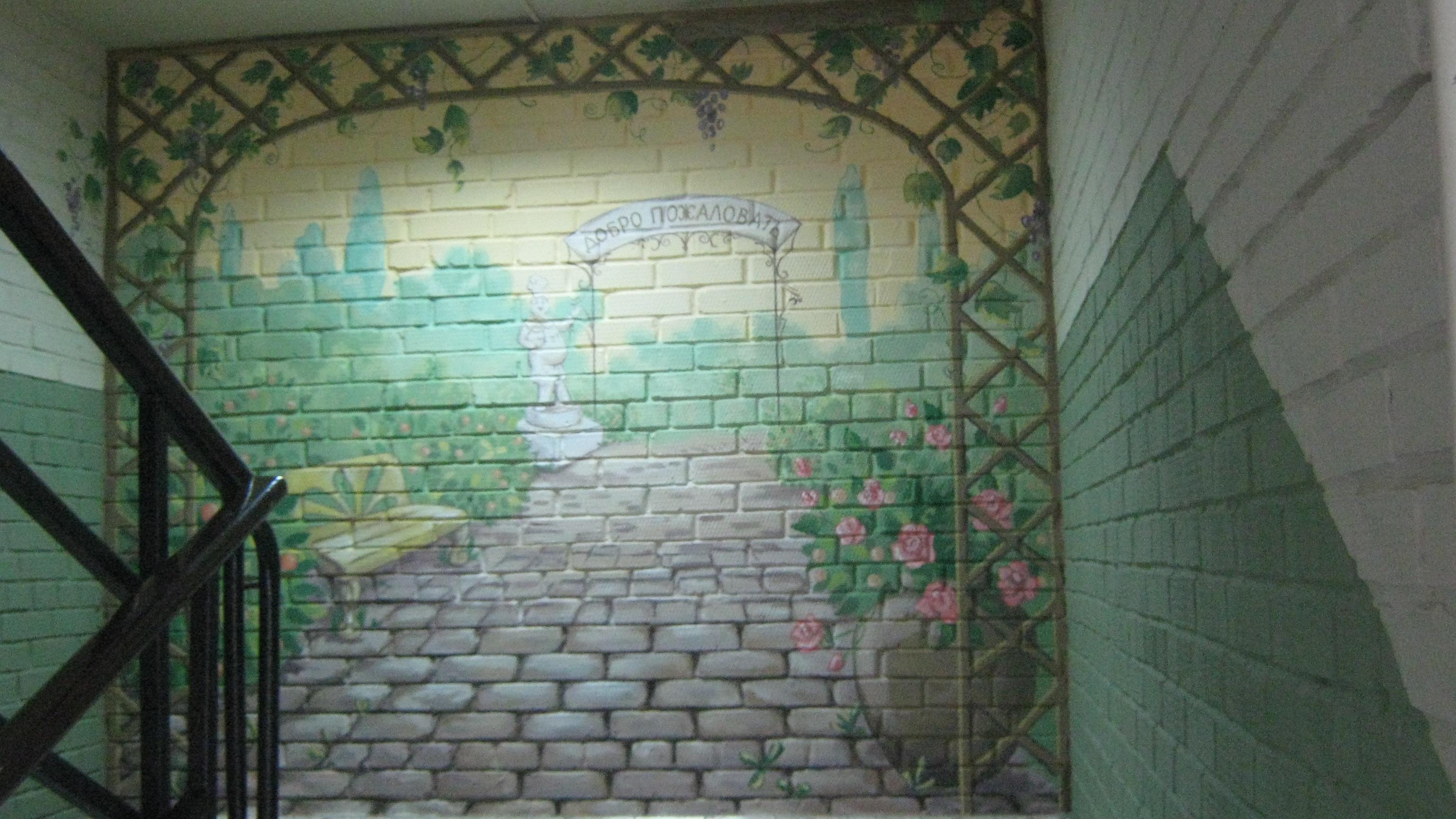Роспись кирпичной стены