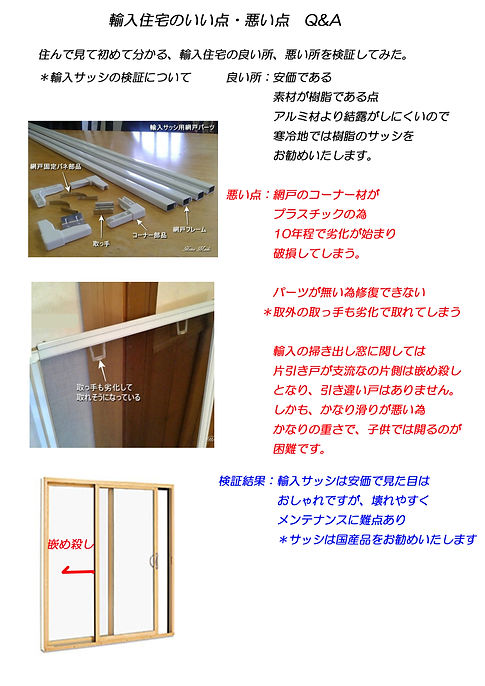 サッシQ&A.jpg