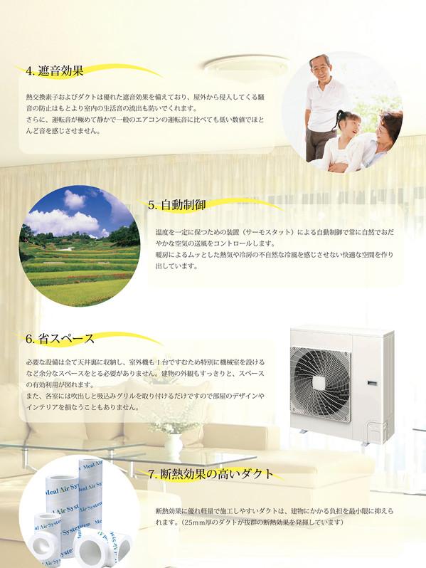 遮音に優れ、温度を―定に保つ自動制御で常に自然で穏やかな空気の送風をコントロールします。