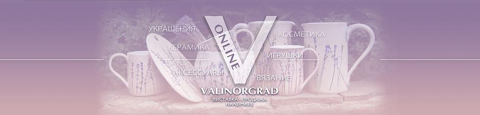 САЙТ VALINOR ONLINE 3.jpg