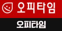 오피타임.png
