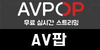 AV팝.png