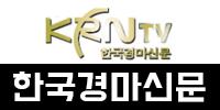 한국경마신문.png