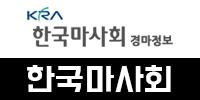 한국마사회.png