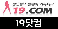 19닷컴.png