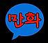 만화1.png