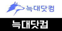 늑대닷컴.png
