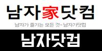 남자닷컴.png