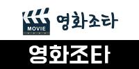 영화조타.png