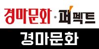 경마문화퍼펙트.png