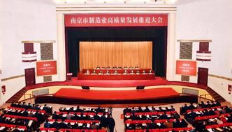 2019-02-28 欣华恒受邀出席南京市制造业高质量发展推进大会