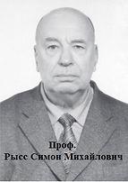 Рысс Симон Михайлович 1.jpg