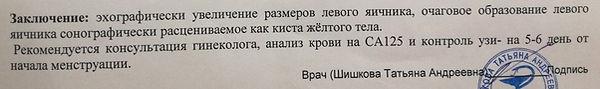 Отзывы Софья Доринская