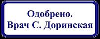 Одобрено С Доринская на белом фоне.png