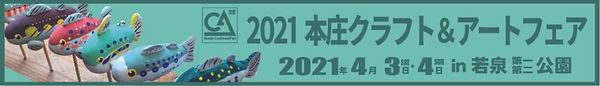 本庄クラフト&アートフェアバナー(210x30).jpg